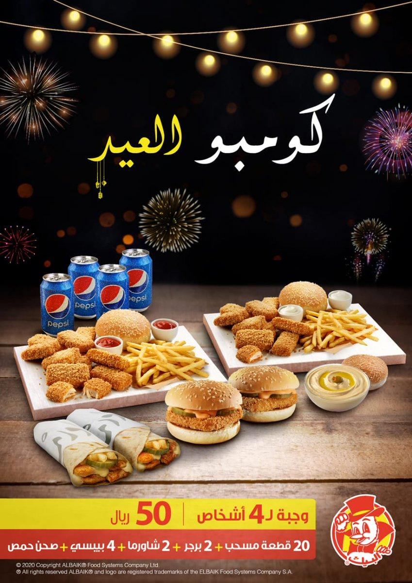 شرفة دخول معرفة اوقات عمل مطعم البيك في رمضان Myfirstdirectorship Com