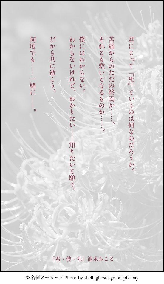 『君・僕・死』  ⚠️# 〜で文を作ると…より⚠️  #創作語り_池永みこと https://t.co/zEeNOawlXh
