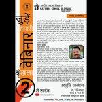 Image for the Tweet beginning: Shri Parag Sarmah (Production Manager,