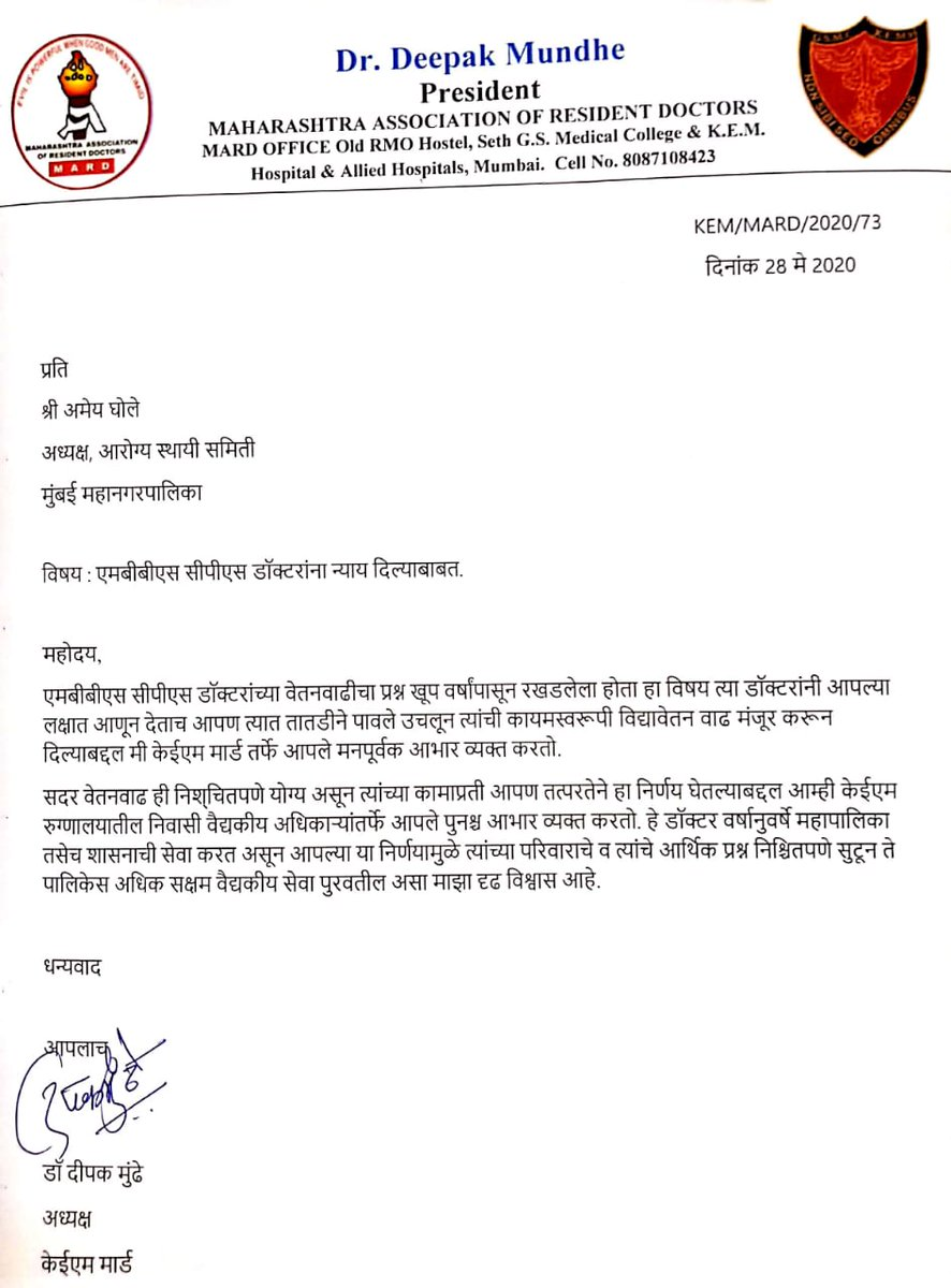 Thank you @AmeyGhole Ji for your timely help, attention and extended support to our colleagues. We are extremely thankful to @AUThackeray ji &  @mybmc https://t.co/5MM8oB3BBX