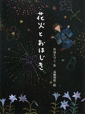5月28日は、「花火の日」どんなときも、あいのために何でもしてくれたおばあちゃん。そんなおばあちゃんのお通夜のあと、不思議なお姉さんに連れ出され、一緒に花火を見ることになって―。川島えつこさん『花火とおはじき』。▼