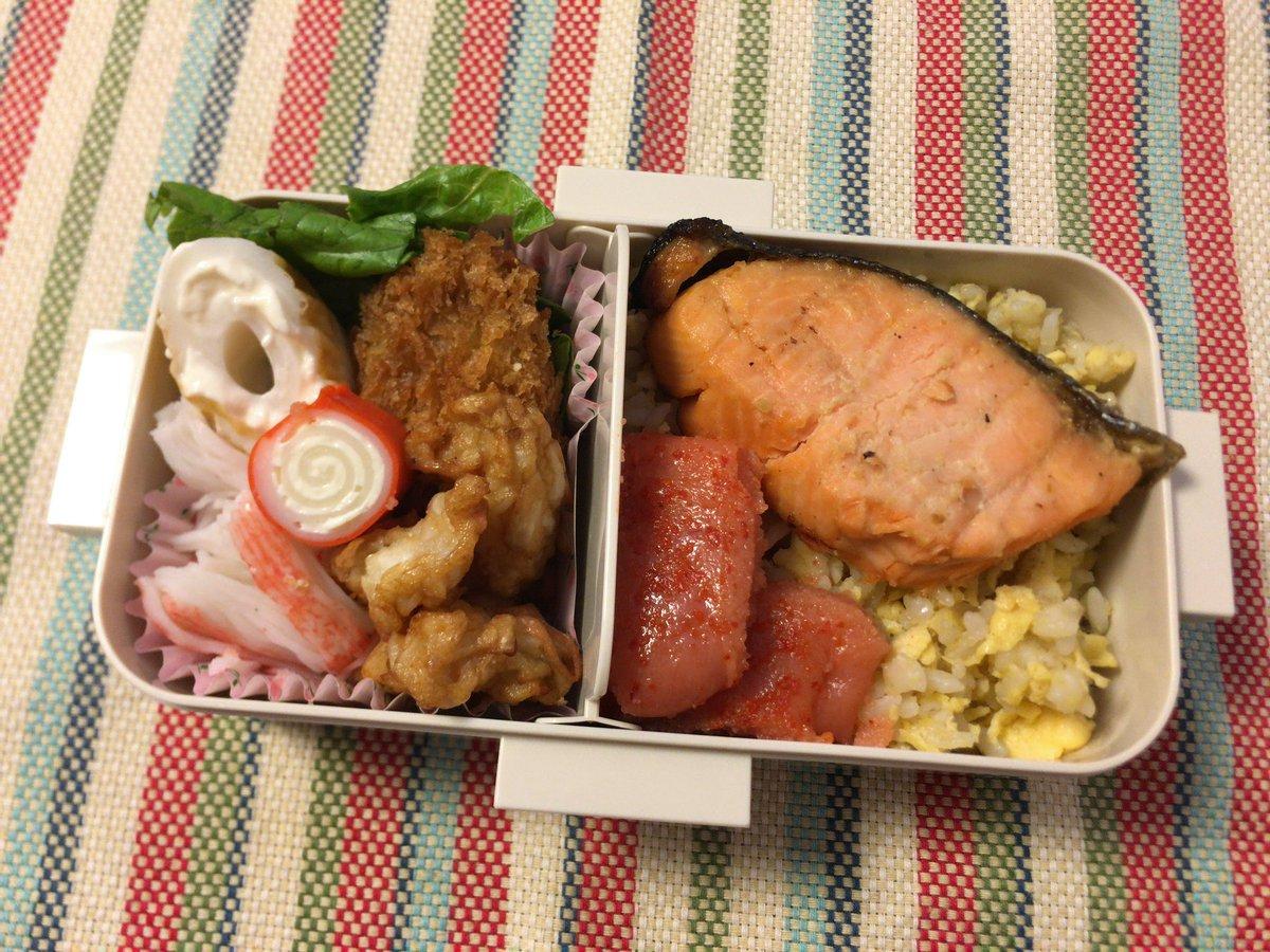 今日のお弁当は、 鮭弁当でした。  なぜかこの時期にカキフライ売ってた! 紅生姜揚げというのもあったのでかってみた。  気持ちいいくらいの晴れです!!  いってきます  #お弁当 #お弁当記録 #お弁当作り #おべんとうpic.twitter.com/D4k5jcvfPp