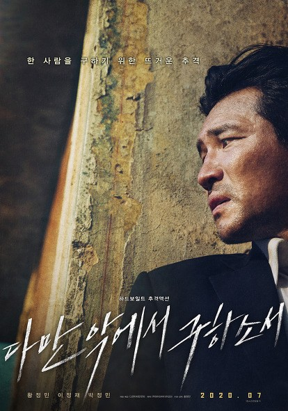 DELIVER US FROM EVIL Trailer Sees Hwang Jung-Min On The Run From Assassins http://tinyurl.com/yd23nz4y   The Yellow Sea? The Chaser? Office? Hopefully one of these among writer and director Hong Won-chan's filmography has gotten your attention in pic.twitter.com/HkF1vOYHH6