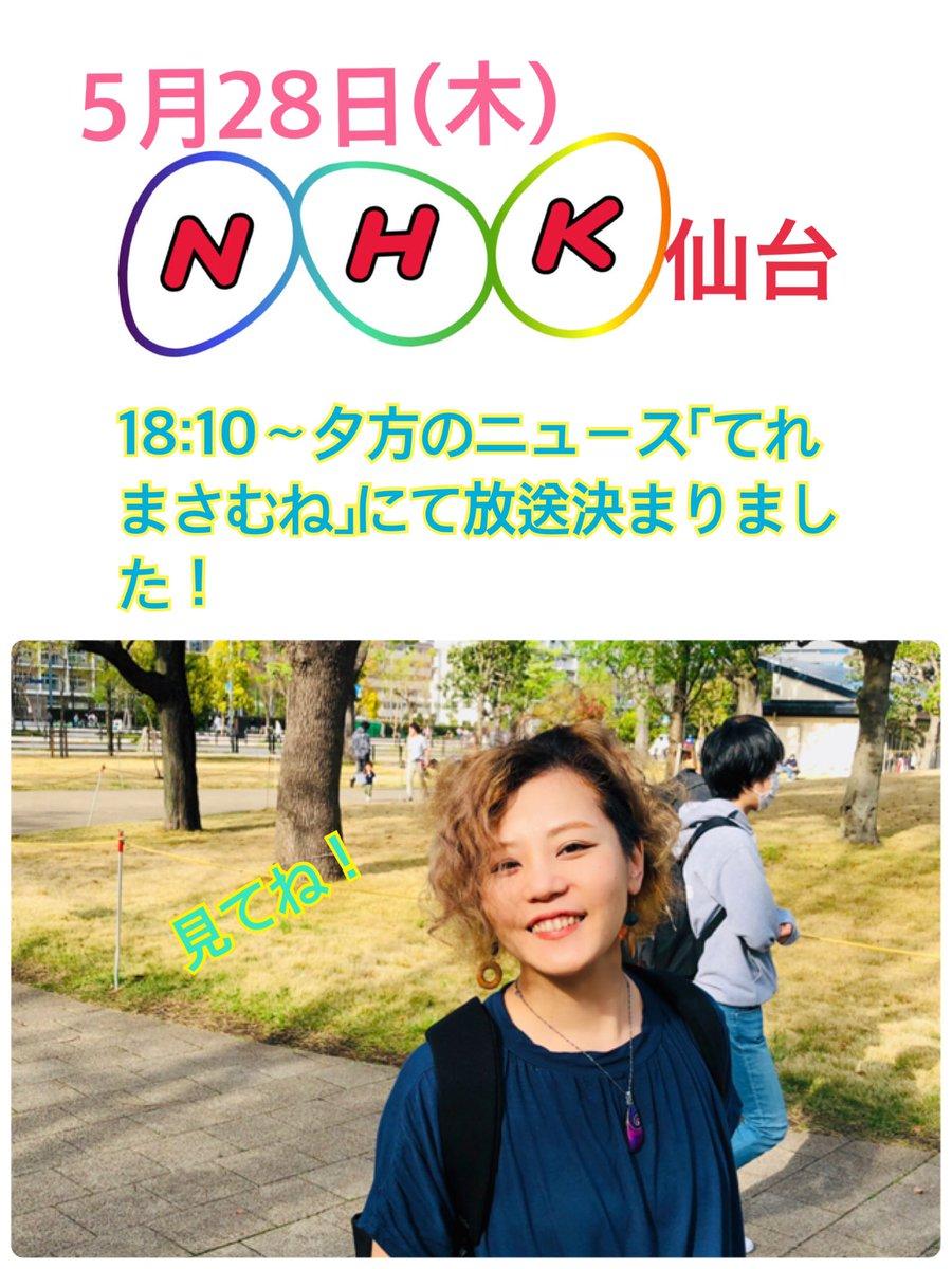 今日 の テレビ 番組 仙台