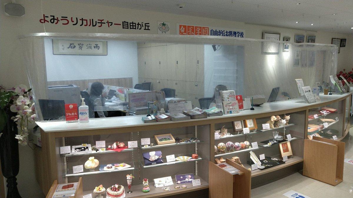 読売 カルチャー センター