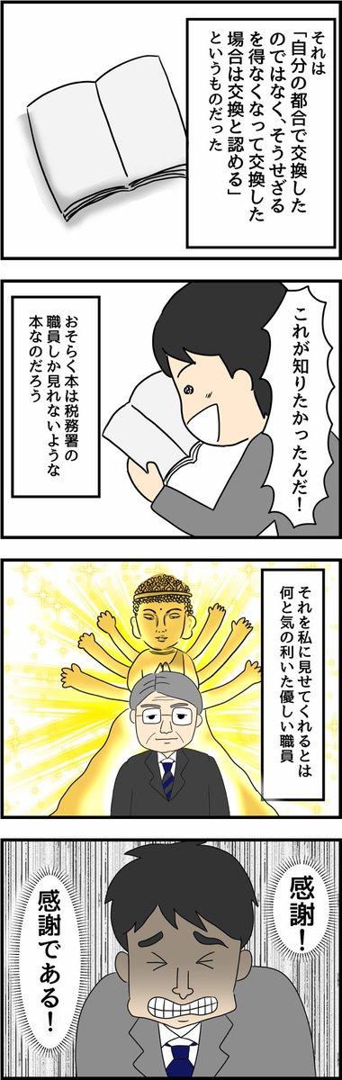 父の1億円借金返済記13