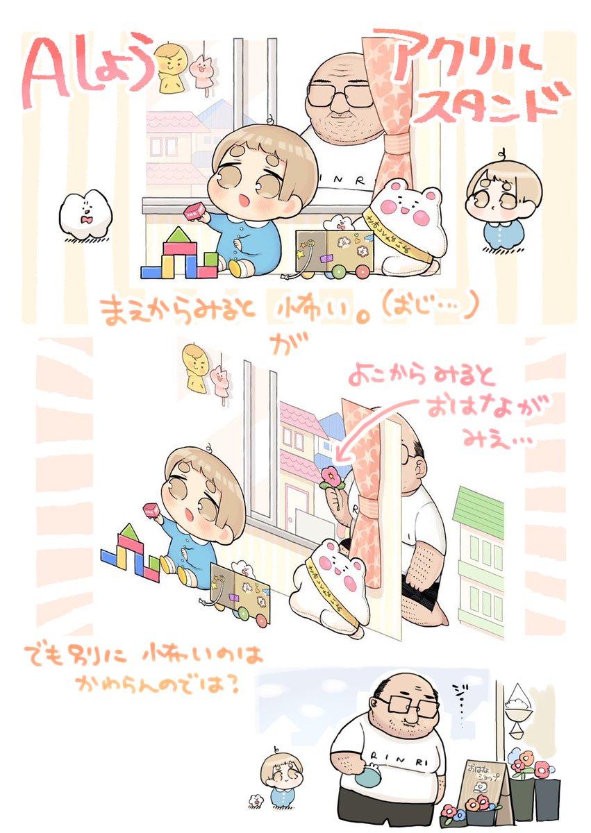 フクヤオンラインさん(@fukuya_online)でショタくんとおじさん……という漫画のオンラインくじが始まりました……6月8日まで。偉い人たちの強いパワーを感じます。ユーアールエルからどうぞ。