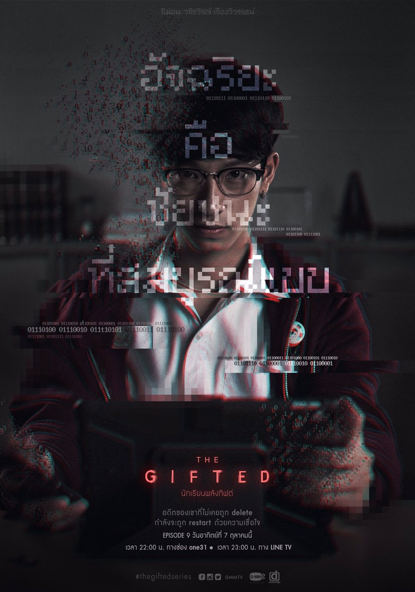 the gifted series has some of the best posters. the serve #TheGiftedGraduation