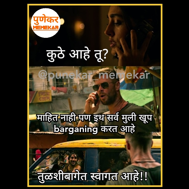 #punerigirls #punerimulgi #tulshibag #Pune #punekarmemekar #maharashtra #marathicomedy  #mumbai #mumbaikar #jaymaharashtra #punekar #pune #aurangabad #nagpur #nanded #nashik  #sangli #satara #puneri #kolhapur #marathimeme #marathifunny #marathistatus #marathitroll  #marathimemepic.twitter.com/3cQVld5dnL