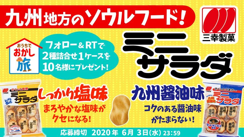三幸製菓さんの投稿画像