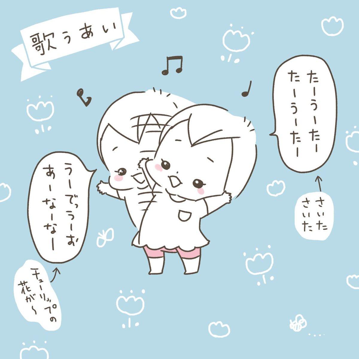 よく歌っています。#三女メモ #2018aug_baby#ムスメら #育児漫画 #1歳