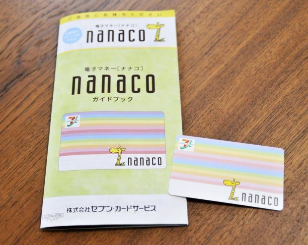 【男性店長が証言】セブン本部社員がnanaco売上水増しを指示か  神奈川・横浜販売実績を多く見せかけるため、売り上げを水増しさせられたという。店長は「重大な裏切り行為につながる」と話している。
