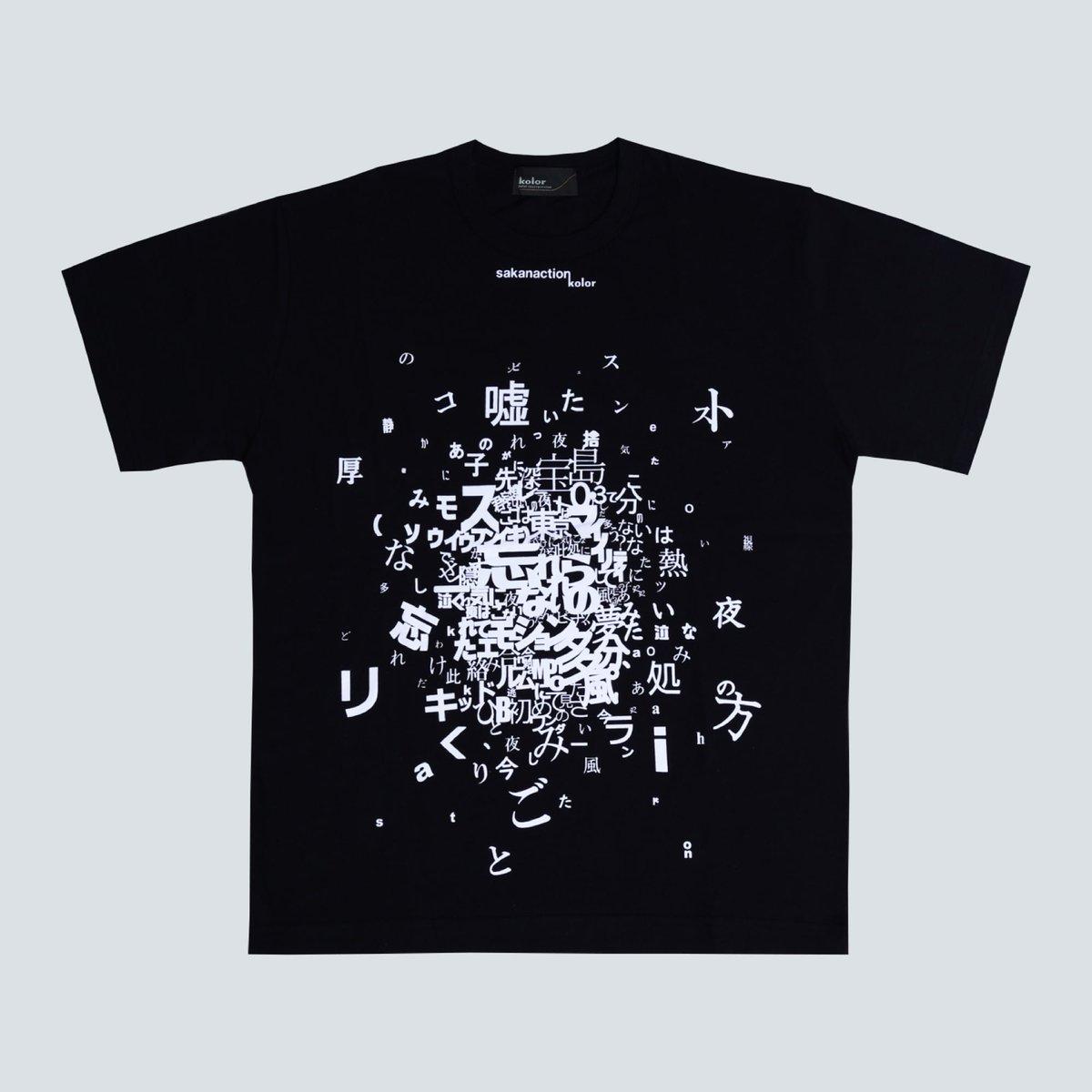 サカナクションのツアーTシャツを「カラー」が製作。オンライン限定で抽選販売します。 @SAKANAICHIRO