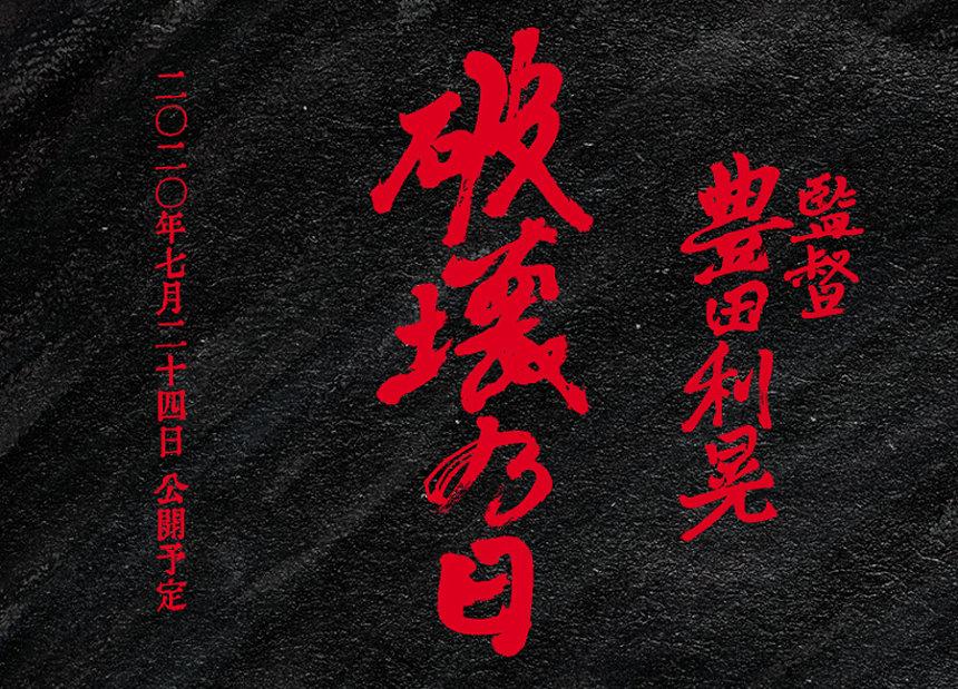 豊田利晃監督の新作映画『破壊の日』キャスト発表。渋川清彦、マヒトゥ・ザ・ピーポー、松田龍平、イッセー尾形が出演する。