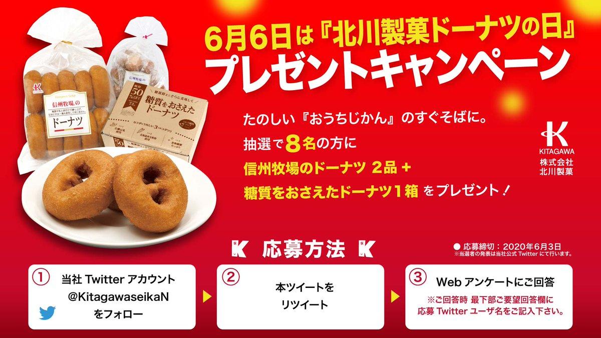 株式会社北川製菓😀きたがわくんK(仮)🍩【公式】さんの投稿画像