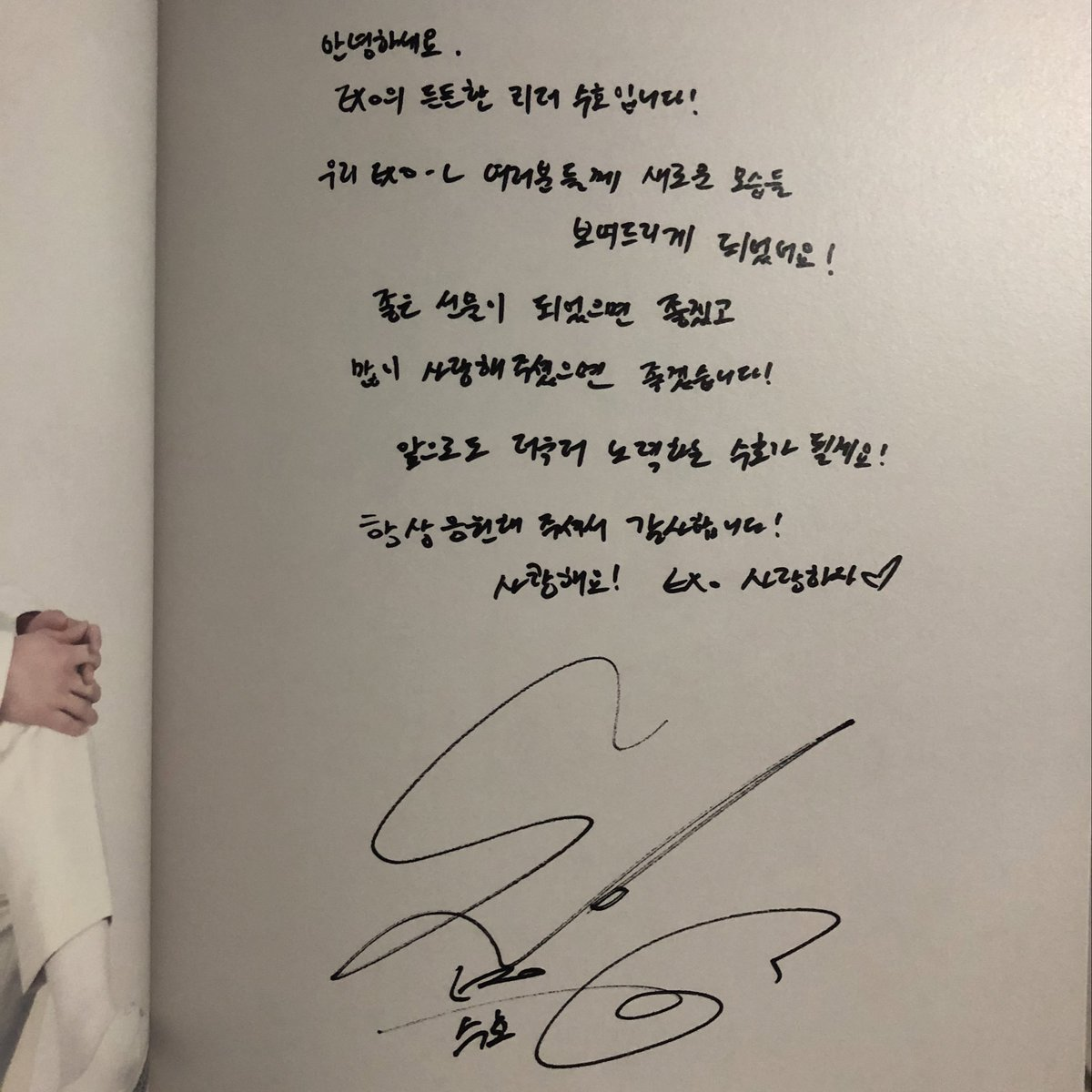 This is EXO's reliable Leader #수호 ! I'm showing a new side of me to our EXO-L! It would be nice if it's a good present & that you show lots of love! In the future, I will become an even more hardworking SH! Thank you for always showing your support! I love you! EXO Let's Love  <br>http://pic.twitter.com/PeIOZdThSP