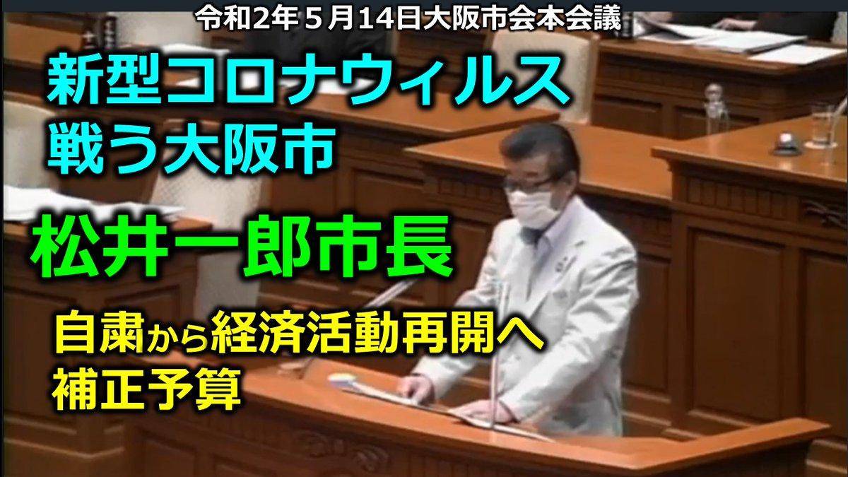 #松井一郎 市長 大阪市補正予算説明 あらゆる方面から市民生活を復興させるための施策を矢継ぎ早に実行。本当に大阪に住んでいてよかったと思うと同時に、より多くの維新の首長を誕生させたいと心より思います。 https://t.co/j3P22mLyDl https://t.co/sjoGnurPwf