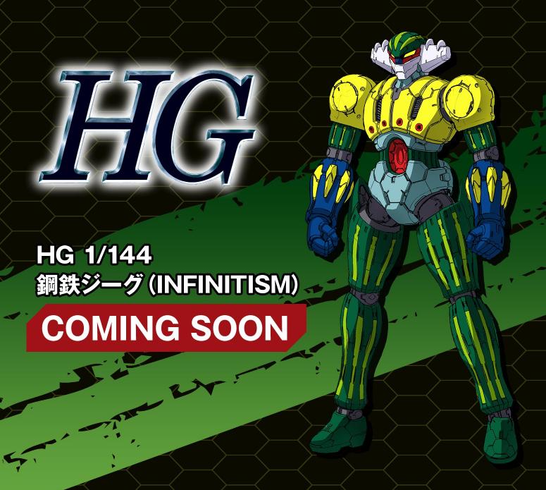 HG 1/144「鋼鉄ジーグ(INFINITISM)」プラモ化決定!今冬発売予定 価格未定