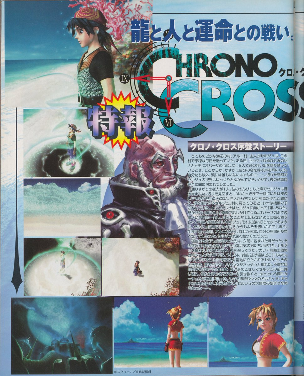 Chrono Cross The PlayStation Magazine September 10th, 1999 scans I scanned 😁  The follow up sequel to Chrono Trigger with amazing music and an immersive cast 😊  Also a divisive game among the fandom 🧐  I wish another Chrono game would be developed one day 😭  Part 1/2 https://t.co/nOT9Mjfq0Q