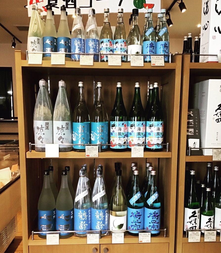 金澤酒店です。  夏酒の入荷が始まっています🍉  スッキリ辛口で、スイスイと飲める少しアルコール度数を抑えたお酒が多いです。  入ってすぐの所に、夏酒コーナーが出来ていますので、ぜひチェックお願いします😀  #金澤留造酒店 #水戸 #茨大前 #日本酒 #sake #地酒屋 https://t.co/Dg5zaxwD6T