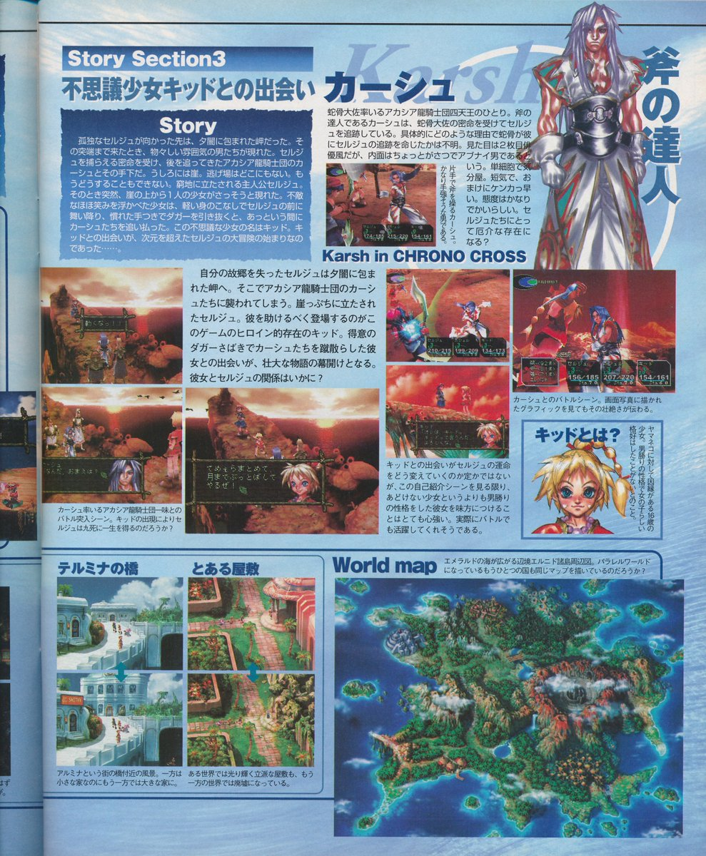 Chrono Cross The PlayStation Magazine September 10th, 1999 scans I scanned 😁  The follow up sequel to Chrono Trigger with amazing music and an immersive cast 😊  Also a divisive game among the fandom 🧐  I wish another Chrono game would be developed one day 😭  Part 2/2 https://t.co/9PjvzrEaSV