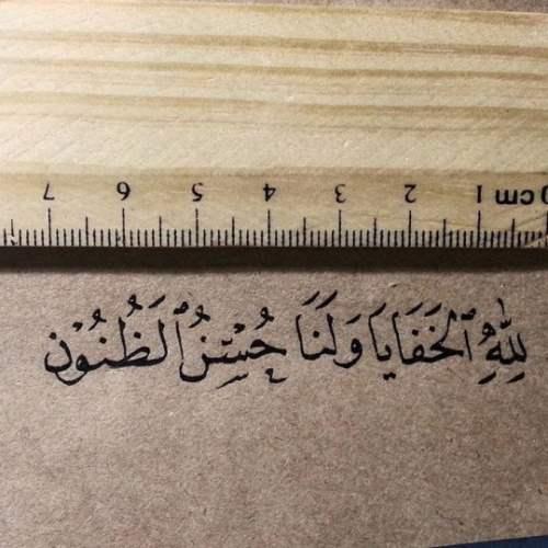#عيد_ميلادي لله الخفايا ولنا حسن الظنون https://t.co/tmdDmIDyjT