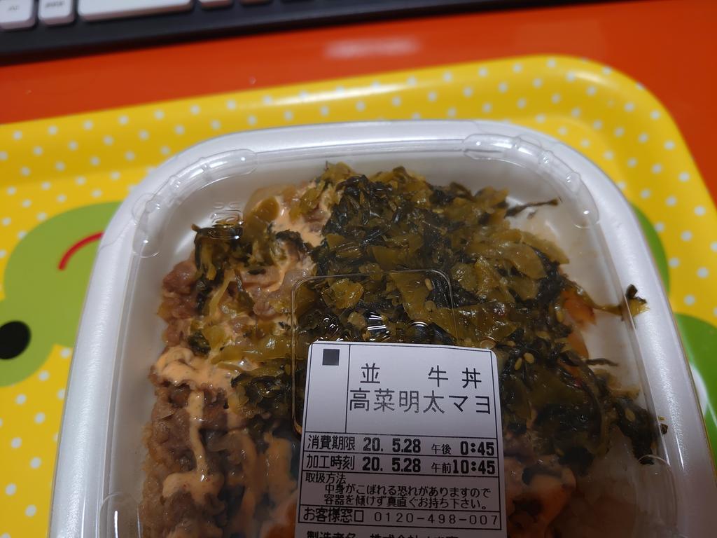 すき家 高菜 明太 マヨ