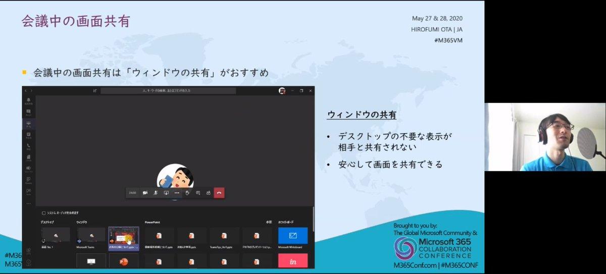 共有 teams デスクトップ Web会議をするならTeams(チームズ)で!Teamsを使ったWeb会議のやり方を紹介します