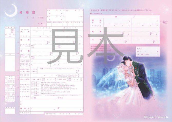 【更新】2020年6月27日(土)発売予定の「with」8月号にとじ込み付録として、『美少女戦士セーラームーン 婚姻届』が付いてきます!武内直子先生の原画を使用したwithオリジナル版で、実際に婚姻届として使用することができます。