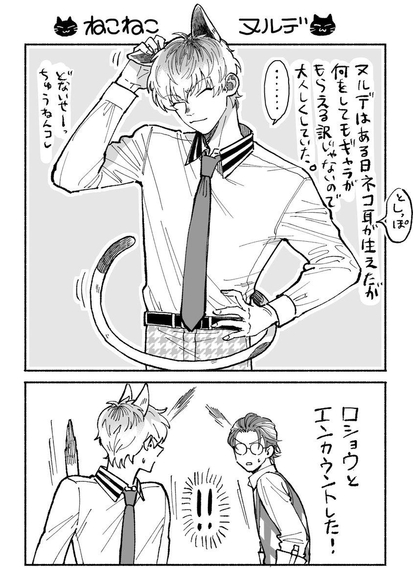 中身のないろさまんが😸ねこねこヌルデ😸(ネコ耳🎋どうしても描きたくなっちゃって……)