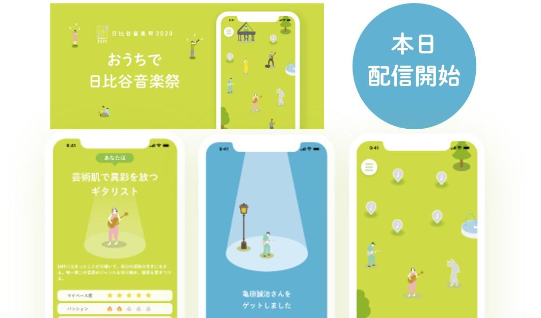 日比谷音楽祭おさんぽアプリ2020 本日配信開始されました📱早速、ダウンロードして「あなただけのバンドマン」を登場させてみてください🎸iOS:Android: