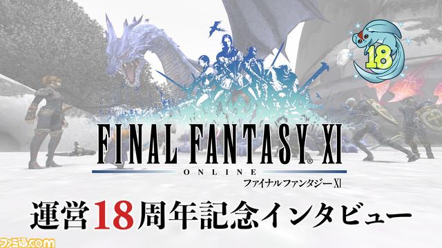 運営18周年『FF11』プロデューサー松井氏&ディレクター藤戸氏インタビュー。新たな展望は夏ごろ発表予定! #FF11