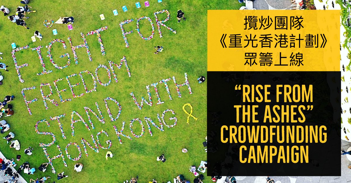 """【""""Rise From the Ashes"""" Campaign】 With the recent certified death to HK's autonomy and the looming #NatSecLaw, #StandwithHK is launching a new crowdfunding initiative for future operations. We need your support to continue this #FightforFreedom !   https://www. gofundme.com/f/swhk-fundrai ser  … <br>http://pic.twitter.com/muwcrib5aR"""