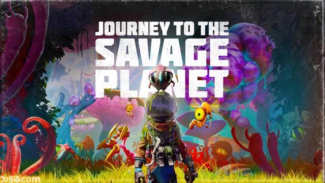 『ジャーニー トゥ ザ サベージ プラネット』Switch版が8月20日に発売決定。未知の惑星を探索するアクションアドベンチャー#JourneytotheSavagePlanet#サベージプラネット