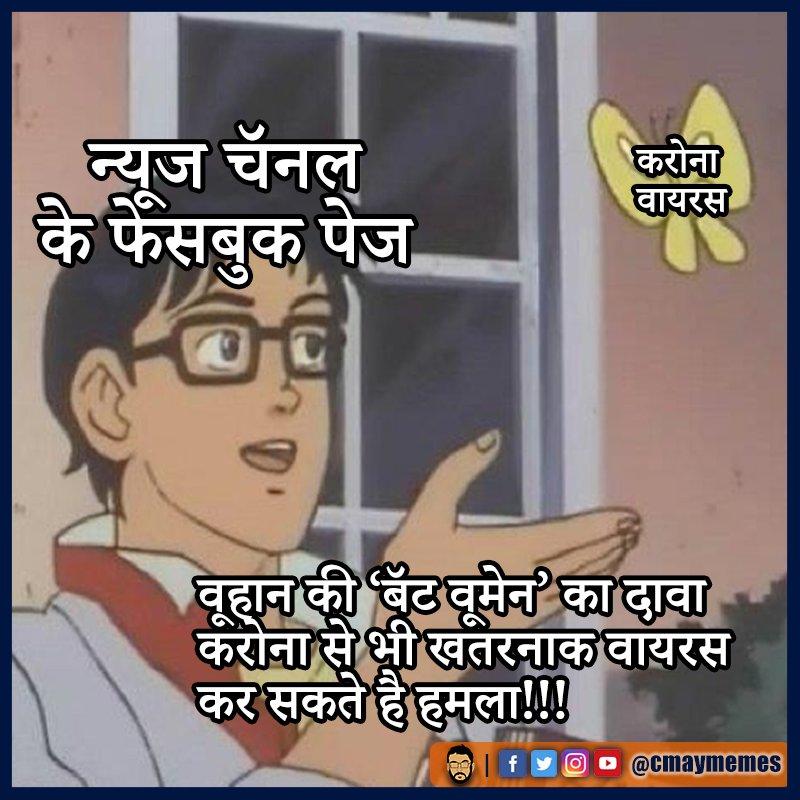 #indianmemes #memes #desimemes #funnymemes #dankmemes #meme #memesdaily #bakchodi #chutiyapa #sarcasm #india #bollywoodmemes #funny #indianjokes #hindimemes #bakchod #sarcasticmemes #indianmeme #indian #trolls #rvcjinsta #indianmemesdaily #jokes #chutiyapanti #adultmemespic.twitter.com/xS50JoBZKq