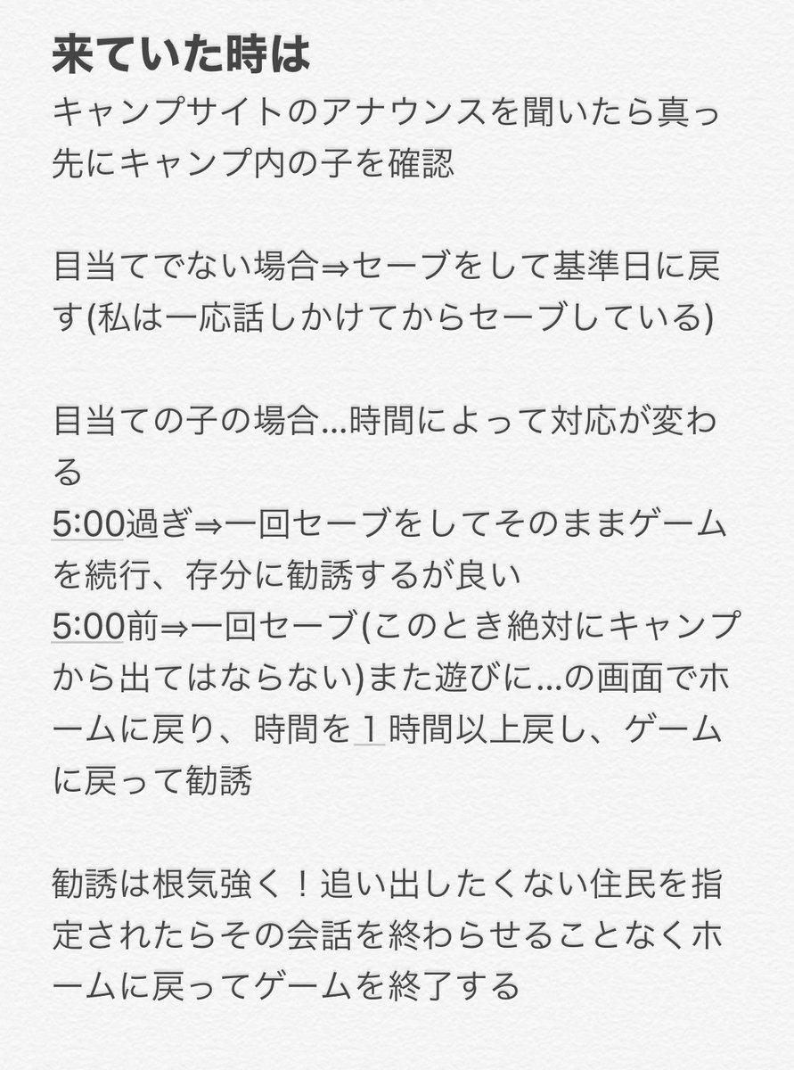 サイト あつ 森 厳選 キャンプ