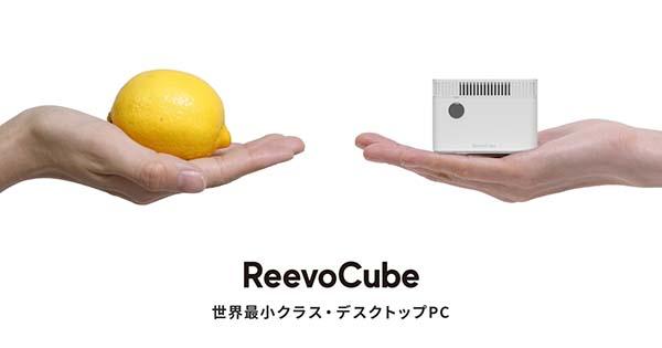 【世界最小クラス】レモンサイズのWindows10搭載パソコン、予約販売開始重量わずか127gのデスクトップ型PC。4K対応テレビにつないで動画を楽しんだりすることも可能。