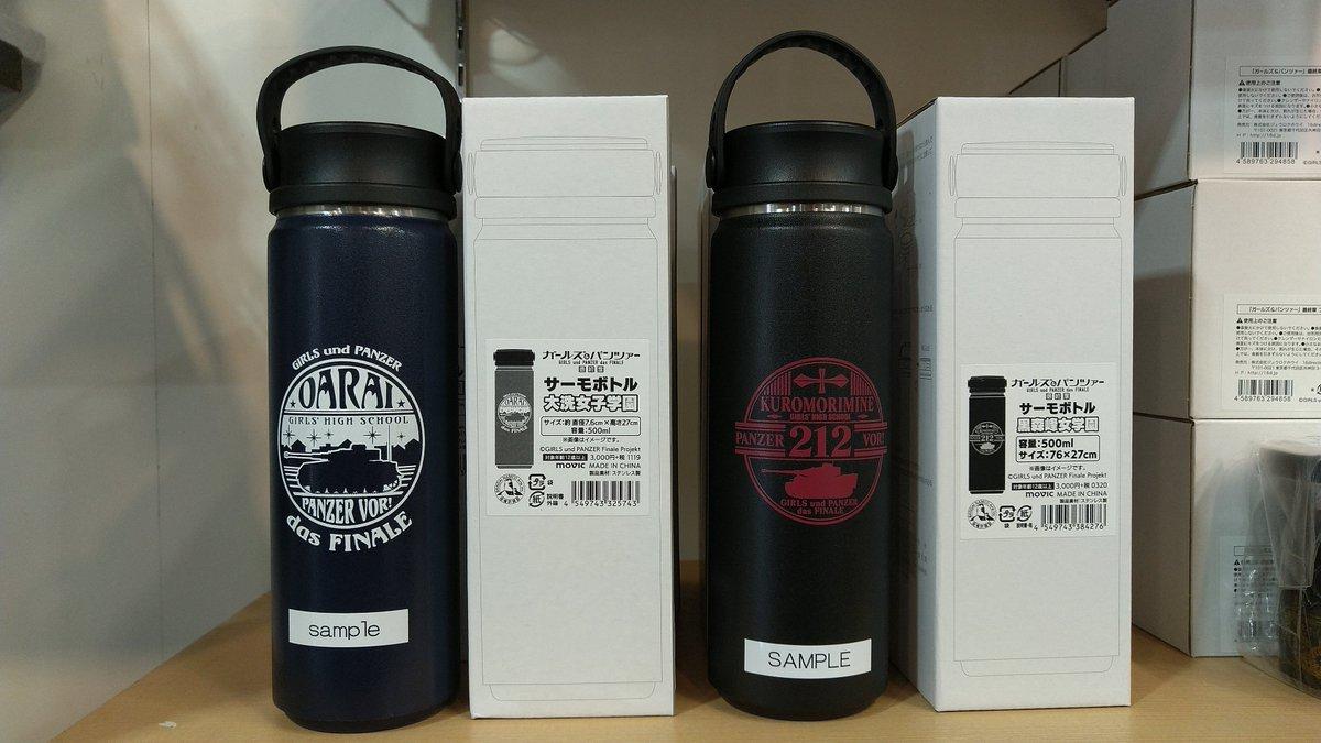 お知らせです。新商品が入荷いたしました。ムービック様の黒森峰女学園サーモボトルと、谷川商事様のマジノ女学院ミニのぼりです。こちらの2商品は通信販売でも取り扱っておりますので、ぜひご利用ください。 #garupan