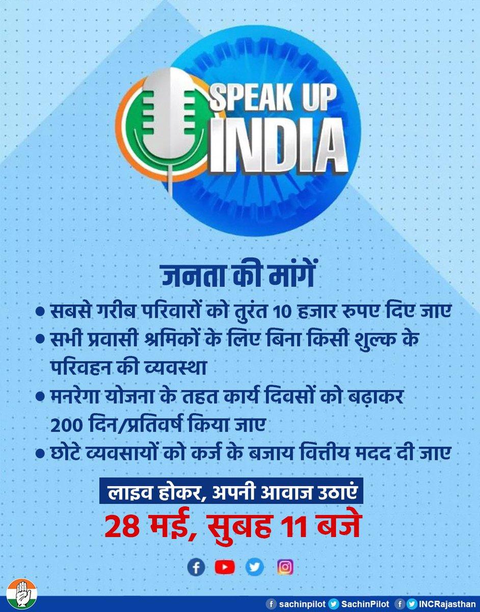 आज कांग्रेस पार्टी सुबह 11 बजे से लेकर दोपहर 2 बजे तक सोशल मीडिया के जरिये एक देशव्यापी ऑनलाइन अभियान चलाकर केंद्र सरकार के सामने विभिन्न मांगें रखेगी। आप सभी से आग्रह है कि इस अभियान से जुड़े तथा अपने सोशल मीडिया प्लेटफॉर्म पर लाइव होकर आमजन की आवाज को बुलंद करें।