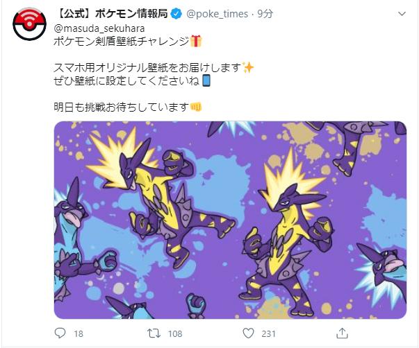 ポケモン情報局乗っ取られてるやんpic.twitter.com/sbGyS66tRF