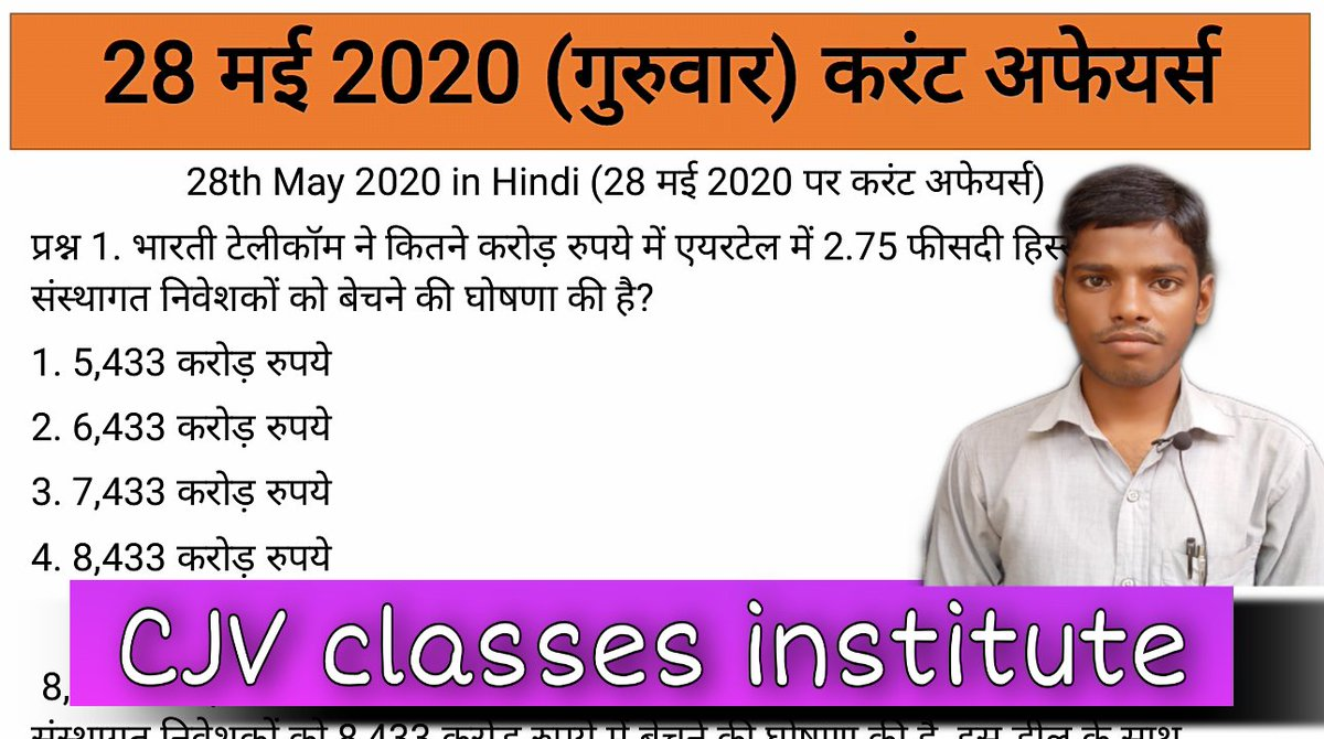 CJV CLASSES INSTITUTES No.1 educational channel on YouTube. 28 may 2020 current affairs | Daily current affairs | Today current affairs | UPSC | BPSC | SSC, RLY https://youtu.be/MIN1p5f5m9Epic.twitter.com/ssyZjmgBom