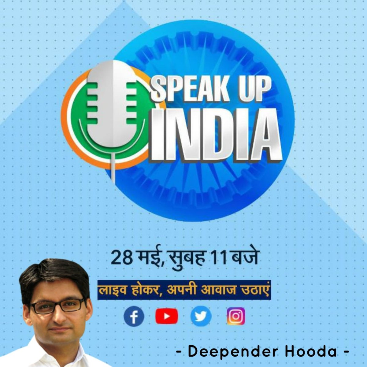 Today on 28th May 2020, 11 am to 2 pm, go live and raise your voice on social media.  Speak up for the poor, the farmers & migrants, the small and medium businesses, Speak up India!  #SpeakUpIndia https://t.co/6QRAnYwg1w