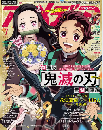"Kimetsu no Yaiba will feature on the ""Animedia"" magazine's cover in it's July Issue."