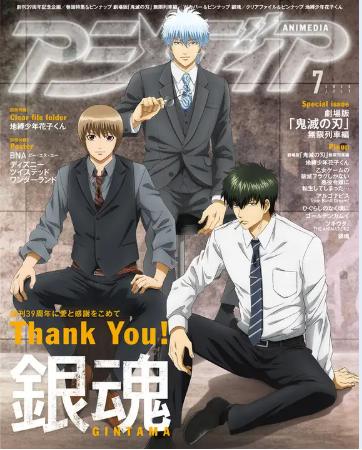 Gintama on Animedia Magazine