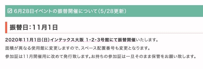 【6/28|大阪の振替について】昨日延期発表しました6月28日開催は、《11月1日》に延期開催が決定致しました。使用館は1-2-3号館となります。使用館変更のため『スペース配置番号も変更』となります。詳細につきましては、以下告知ページをご参照ください。