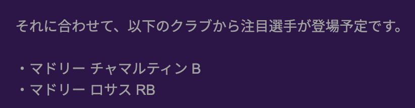 来週のCS公式発表\(^o^)/レアル&アトレティコ!!!!!!強い!!!!復活してから激アツクラブ続くなぁ〜〜〜〜