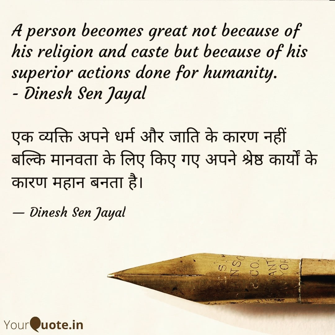 #महान #great #motivationalquotes #bestquotesever  #inspiration #bestyqenglishquotes #dineshsenjayal #lifequotes       Read my thoughts on @YourQuoteApp at https://www.yourquote.in/dinesh-sen-jayal-bccss/quotes/person-becomes-great-not-because-his-religion-caste-because-bcg46l…pic.twitter.com/N8z7vilRiQ