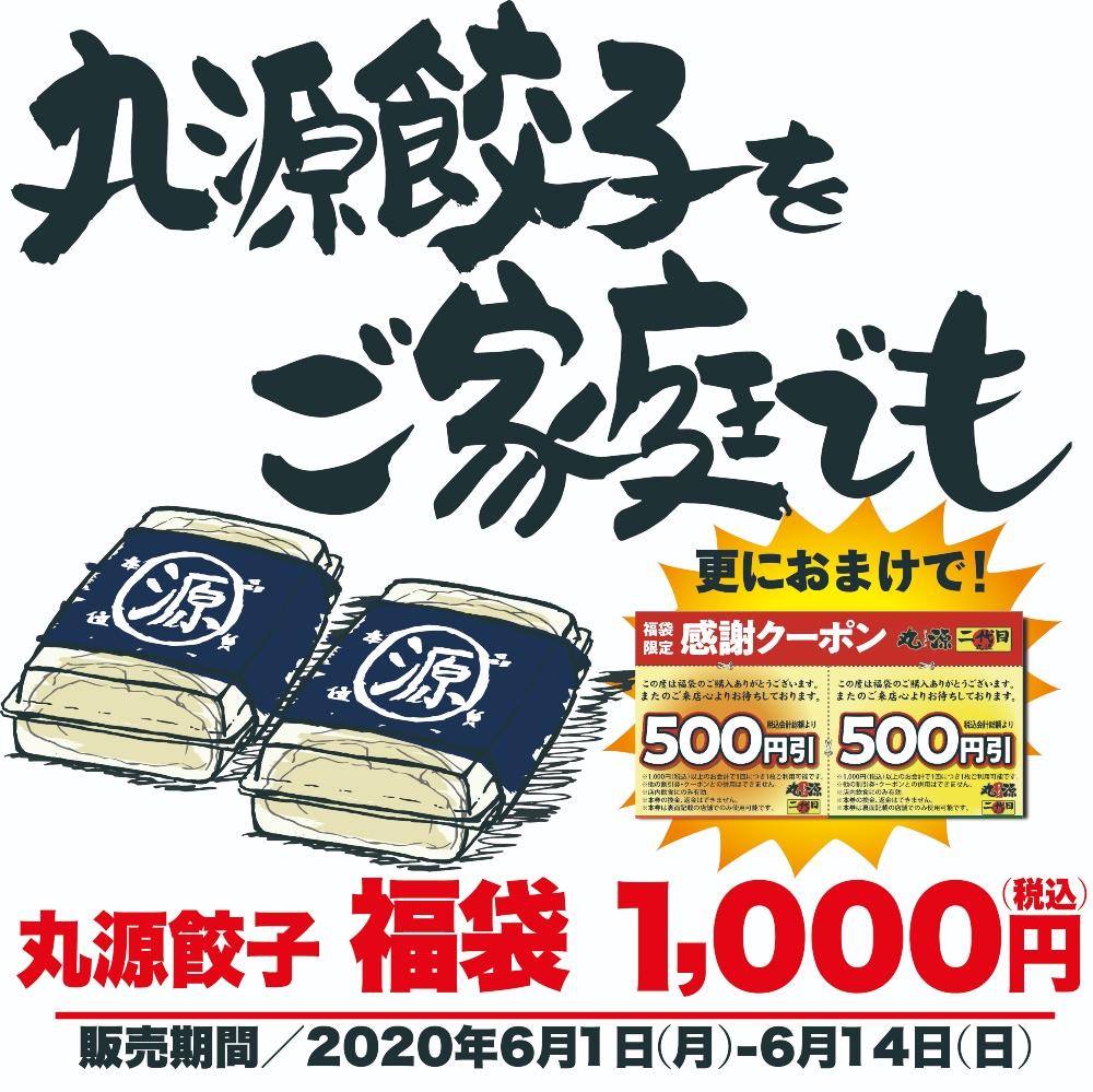 【丸源ラーメン】6月1日から2週間限定でお得なクーポン付き「丸源餃子福袋」を発売!