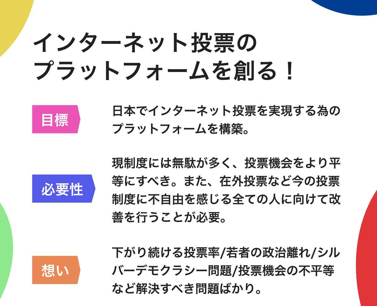 [📣話題の政策] インターネット投票のプラットフォームを創る!  中谷議員(@kazuma_nakatani )のインターネット投票の政策が、今話題の政策です!🏃  あなたの意見も政治家さんに直接届けて、政策を前に進めよう! #中谷一馬  アクションはこちらから👀→https://t.co/aJNvg9mD5L https://t.co/oRHJ0m9KzM