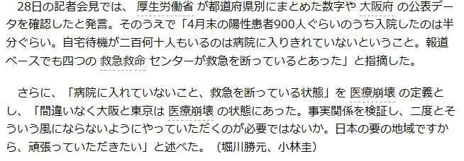 大村さんの言ってることめちゃくちゃ正しくて突っ込む要素がどこにも見あたらないんだけども大村知事「ただ単に言い訳」 医療崩壊否定の吉村知事に:朝日新聞デジタル